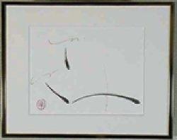 画像1: 足立幸子 複製画(リトグラフ) 究極の宇宙意識 B-21