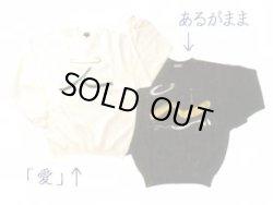 画像1: 足立幸子 Tシャツ男女兼用〔長袖〕 愛 白 L