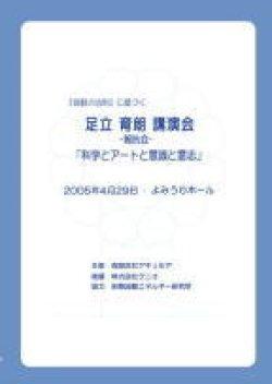 画像1: 2005年「科学とアートと意識と意志」講演DVD 足立育朗