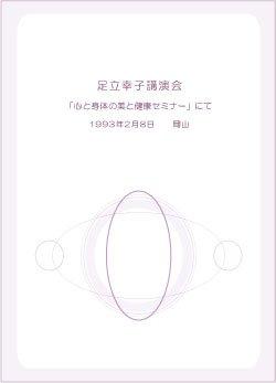 画像1: 1993年 足立幸子講演会DVD『心と体と美と健康セミナー』
