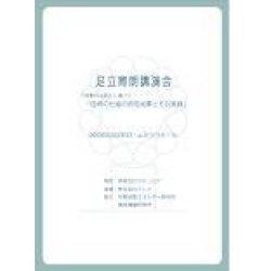 画像1: 2008年『波動の法則』に基づく「自然の仕組の研究成果とその実践」 講演DVD 足立育朗